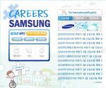삼성 채용, 2012 하반기 3급 신입사원 모집 공고 안내