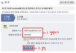 [페이스북] 2. 페이스북 접속하고 친구 추가하기