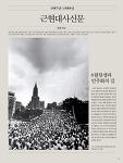 『근현대사신문』현대편 : 현대 15호 - 1987년 ~ 1989년 | 6월항쟁과 민주화의 길