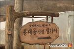 [천안시-문화유적] 홍대용 선생 생가지 및 묘소(수신면 장산리)