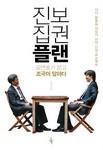 [책리뷰] 진보-집권-플랜
