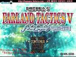 [hAYan_S] 「파랜드 택틱스 Ⅴ ( Farland Tactics  5 ) :: 『에디터』 ( Farland Symphony_파랜드 심포니 ) 」 - (pc 한글판) - xp/비스타 가능 - 에디터 [다운, 다운로드, 다운받기]
