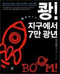 쾅! 지구에서 7만 광년, 마크 해던 글/그림, 김지현 역
