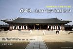 경복궁, 조선왕조 제일의 궁궐을 만나다 #4 (강녕전, 교태전)