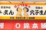 [일본] 미야지마 2편 - 생굴요리,사슴,오모테산도,모미지만쥬! (일본 히로시마 세토우치 여행기)
