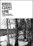 [책리뷰] 핀란드 디자인 산책