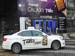 강남 한복판에 나타난 갤럭시탭 택시