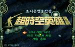 [hAYan_S]「초시공영웅전설 (超時空英雄傳說 )」 - 한글판 - me/xp 가능 - DOS [다운, 다운로드, 다운받기]
