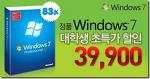 대학생 할인 중인 윈도우 7, 오피스 2010