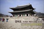 경복궁, 조선왕조 제일의 궁궐을 만나다 #2 (근정문, 근정전)