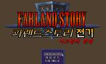 [hAYan_S]「파랜드 스토리 2 : 아크왕의 원정 (Farland Story 2)」- 한글 - me/98 가능 - DOS [다운, 다운로드, 다운받기]