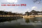 경복궁, 조선왕조 제일의 궁궐을 만나다 #8 (향원정, 건청궁)