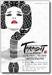 푸치니 '투란도트', 수지오페라단 - 2013.03.30