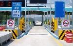 고속도로 하이패스 구간 통과시 30km/h 속도제한 준수!
