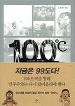 100℃ : 뜨거운 기억, 6월 민주항쟁