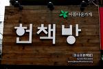 아름다운 가게 - 헌책방 (동숭동헌책방)