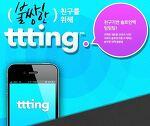 마케팅프로젝트]1-1 친구기반 서비스 팅팅팅ttting with KAIST MBA M.I.N.