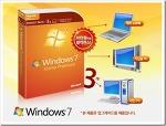윈도우 7 패밀리 팩이 한달간 판매된다고 합니다