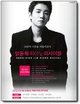 임동혁 피아노 리사이틀 - 2012.02.18