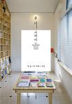 책과 공간 : 좀 더 가까이