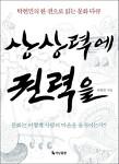 '4대강 콘서트'와 '노무현 추모콘서트' 기획자 탁현민