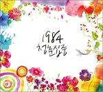 그녀들의 데뷰 앨범 (1984 / 옥상달빛)