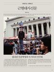 『근현대사신문』현대편 : 현대 14호 - 1983년 ~ 1986년 | 필리핀 민중혁명과 아시아의 민주화
