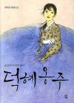 [책리뷰] 덕혜옹주
