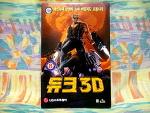 [hAYan_S]「듀크 뉴켐 3D(Duke Nukem 3D)」- me/98 가능 - DOS - 노설치 [다운, 다운로드, 다운받기]