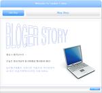 블로거 탐구생활