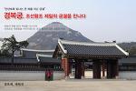 경복궁, 조선왕조 제일의 궁궐을 만나다 #9 (집옥재, 태원전)