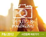 [미리보는 P&I2012 영상] Welcome To P&I 2012