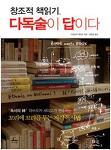 [창조적 책 읽기] 천의 얼굴을 가진 독서 즐기기