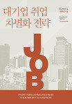 [올레e북 출판] 대기업 취업 차별화 전략