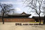 경복궁, 조선왕조 제일의 궁궐을 만나다 #7 (자경전)