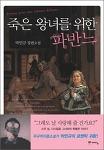 죽은 왕녀를 위한 파반느 - 박민규 作