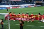 제주FC, 아시아챔피언스리그 진출현장을 가다!