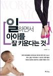 여성의학과 새소식(워킹맘 인터뷰 11.08.12).