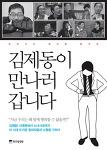 [책리뷰] 김제동 : 맑은 눈을 만나다