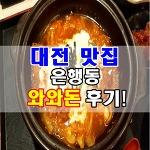 대전 맛집 은행동 와와돈 후기!