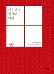 [IVP 신간 도서 소개] 나우웬과 함께하는 아침_헨리 나우웬