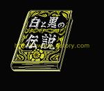 백과 흑의 전설 총집편 [백귀편](Shiro to Kuro no Densetsu Soushuu-Hen [Hyakki-Hen], 白と黒の伝説 総集編[百鬼編], Legend of White and Black Omnibus [The Volume for Hundred Ghosts], Legend of White and Black 1)