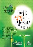 성경일독학교 3기 안내(세종시 고운동 길벗교회)