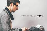 블로그의 신 추천사 등장인물 집중탐구