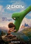 아쉬움이 남았던 굿 다이노(The Good Dinosaur, 2015) 보고 온 후기