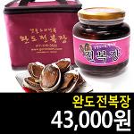 [완도전복 & 건어물 산지직송~ 갯돌소리전복] 특별한 명절선물~ 맛있는 완도 전복장 43,000원
