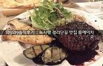 [와9와9 솔직후기] 이태원/녹사평 경리단길 맛집 룸에이치