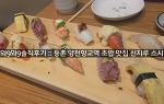 [와9와9 솔직후기] 등촌동 양천향교역 초밥 맛집 신지루 스시 가격/메뉴/영업시간
