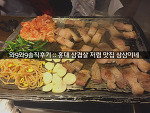[와9와9 솔직후기] 홍대 저렴한 삼겹살 맛집 삼삼이네 / 쇼미더퍼니