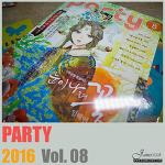 월간 '파티' 2016년 8월호